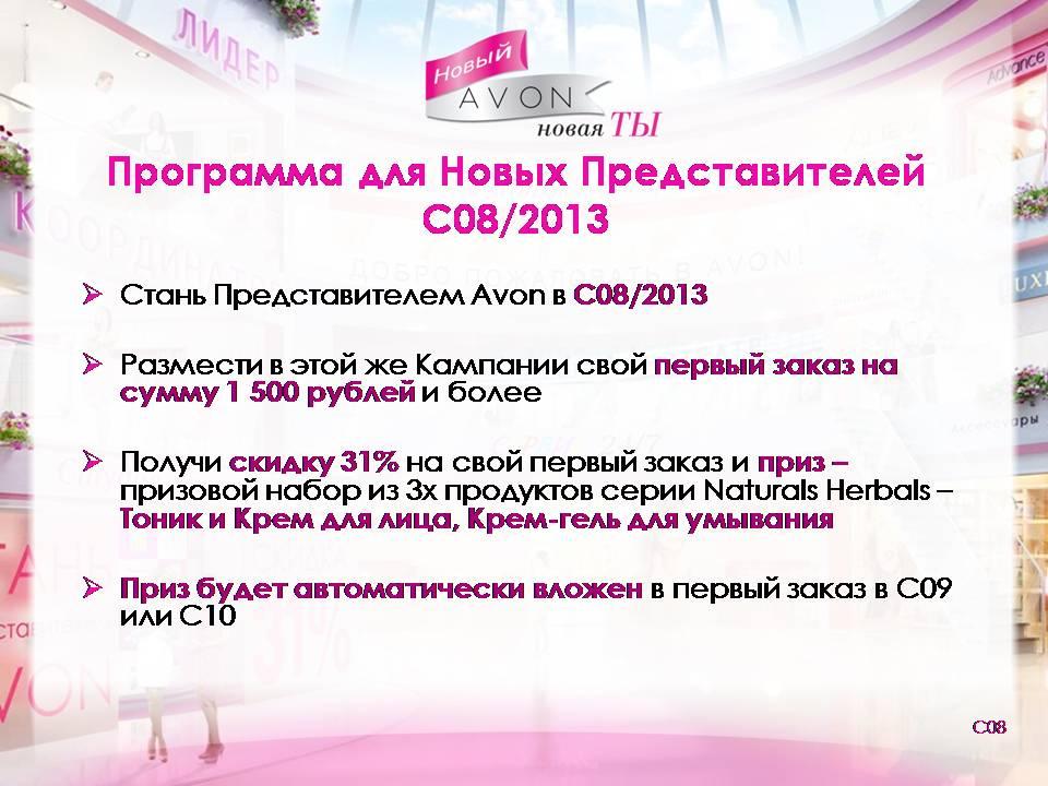 Презентация 2 квартала 2013