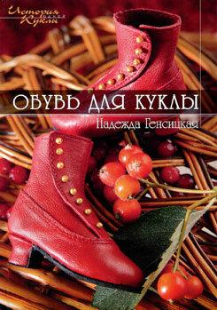 Обувь для кукол. Книга
