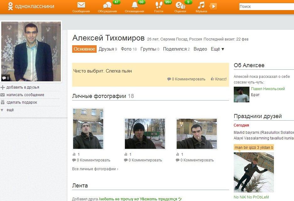 Алексей подарок в одноклассниках 988