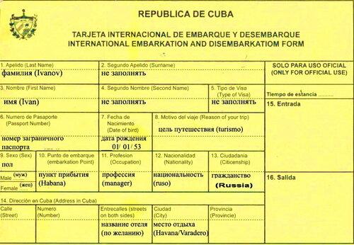 Как заполнить иммиграционную карту для въезда на Кубу