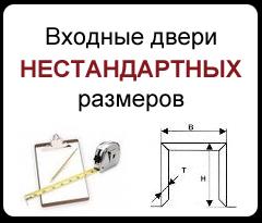 Железные входные двери