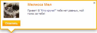 Мелисса Мел