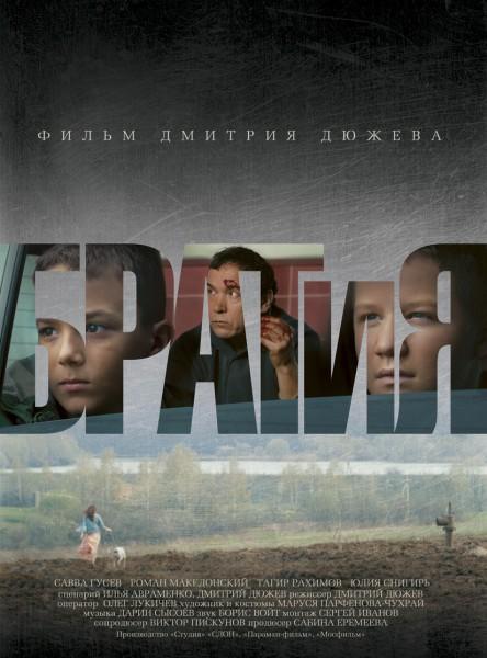 БРАТиЯ (2011) DVDRip