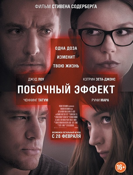 Побочный эффект / Side Effects (2013) BDRip 1080p + 720p +  HDRip + WEB-DL 1080p + WEB-DLRip + DVDRip + AVC