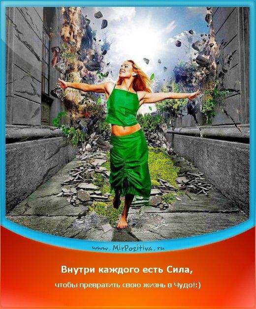 Позитивчик: Внутри каждого есть Сила, чтобы превратить свою жизнь в Чудо!