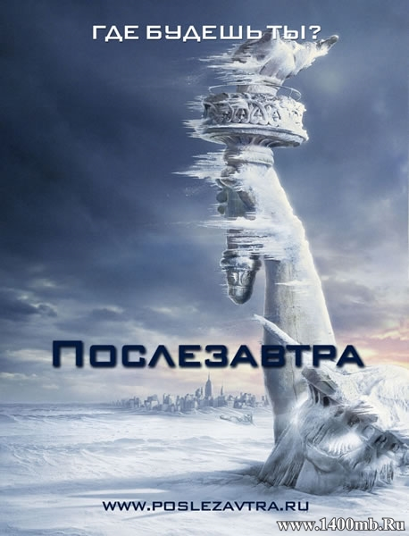 Послезавтра / The Day After Tomorrow (2004/HDRip)