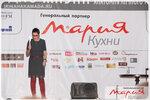 Мастер-класс Ирины Хакамада вУфе 2013 год