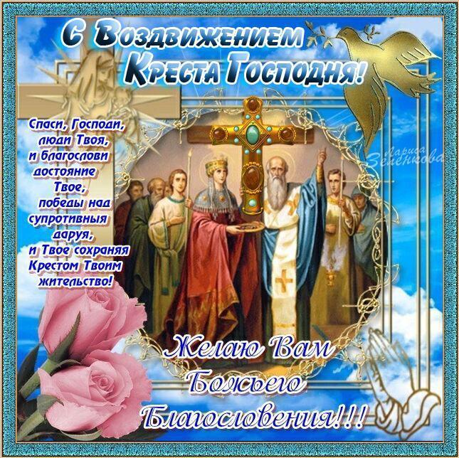 Воздвижение Честного и Животворящего Креста Господня. Поздравляем! открытки фото рисунки картинки поздравления