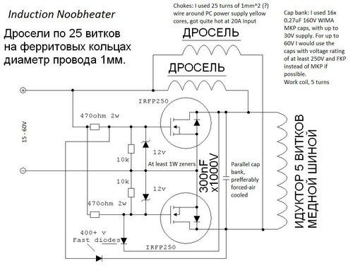 Мощный индукционный нагреватель своими руками схема 24