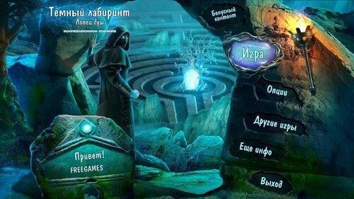 Темный лабиринт 5: Ловец душ. Коллекционное издание   Sable Maze 5: Soul Catcher CE (Rus)