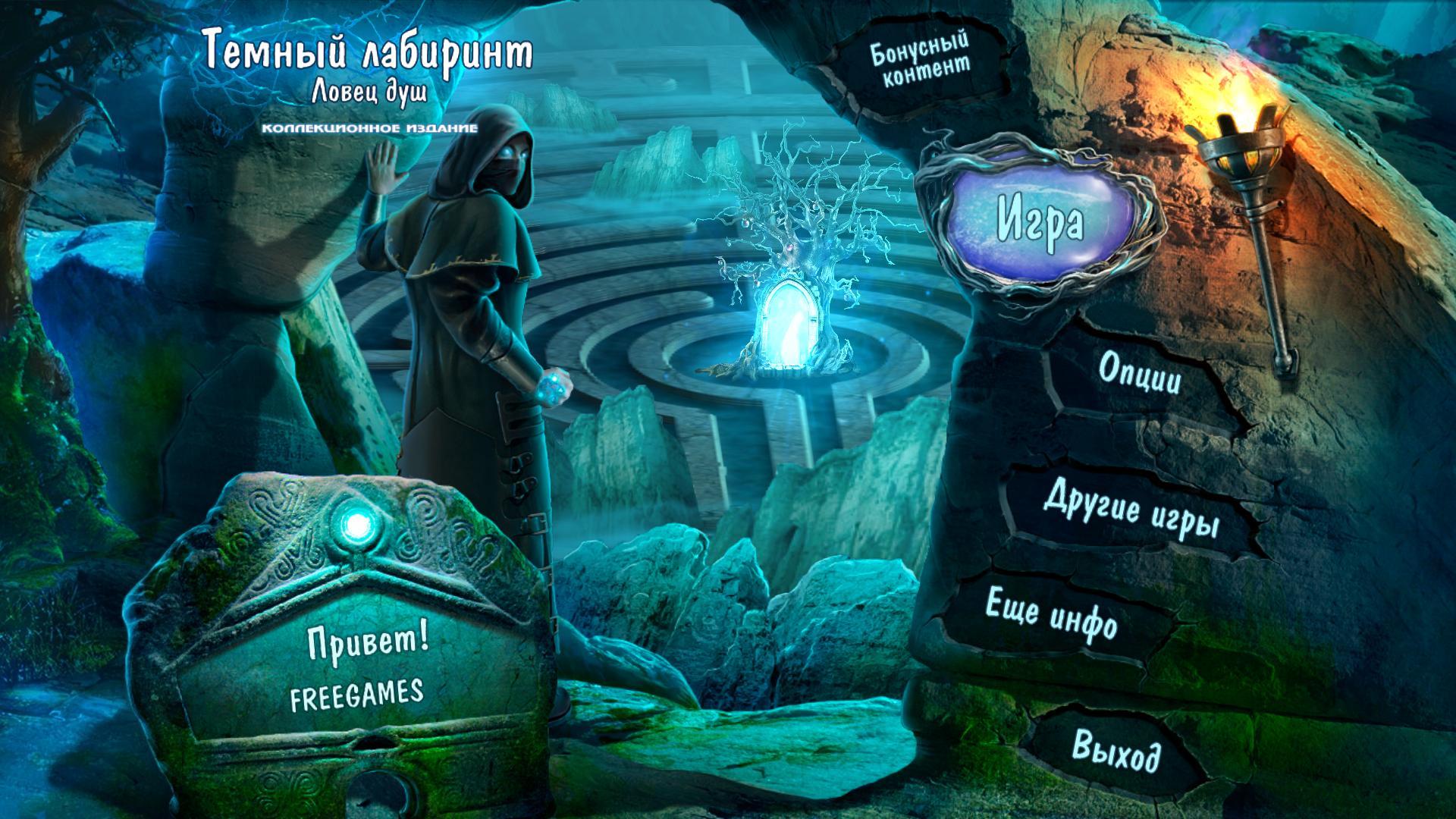 Темный лабиринт 5: Ловец душ. Коллекционное издание | Sable Maze 5: Soul Catcher CE (Rus)