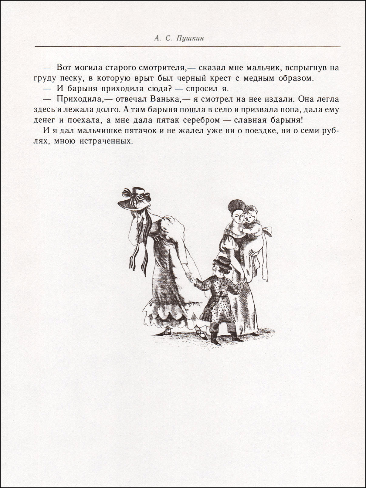Ольга Якутович, Пушкин, Повести Белкина