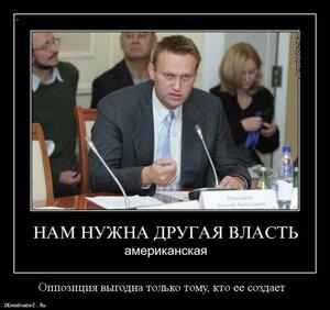 навальный и американская власть.jpg