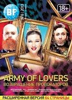 "Army of Lovers ""Big Battle of Egos"". Эксклюзивное интервью журналу BF/BEST FOR"