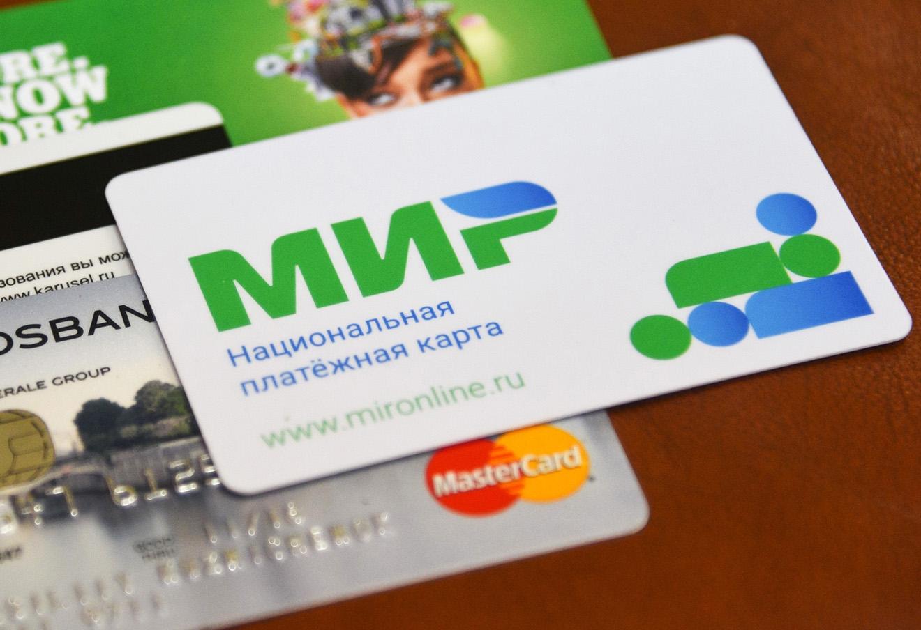 Платежная карта «Мир» в 2018  будет  электронной зачетной книгой