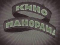 Кинопанорама