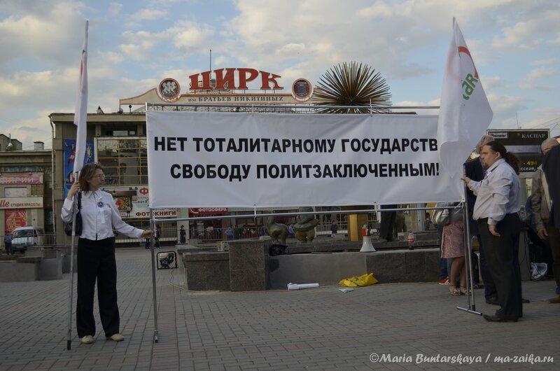 Митинг 6 мая, Саратов, площадь Кирова, 06 мая 2013 года
