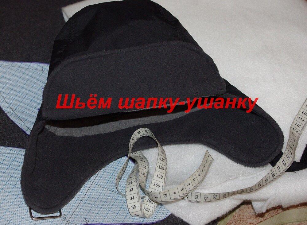 Шьём шапку ушанку мастер класс для новичков #13