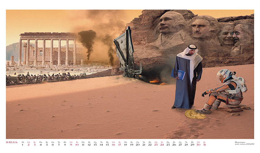 Andrei Budaev calendar for 2016 World Is Not Enough
