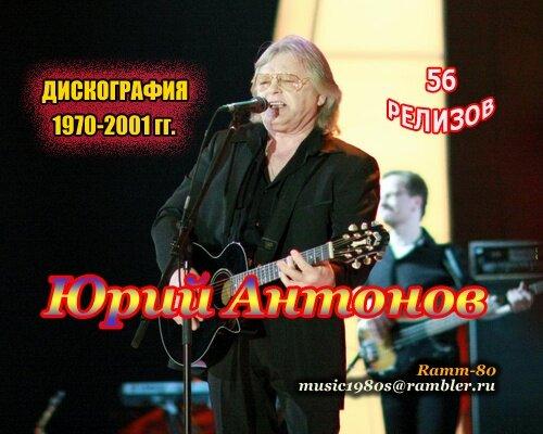 Антонов Юрий - Дискография