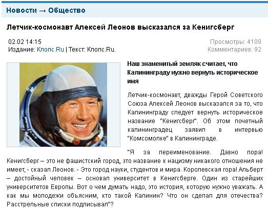 Зас.анец Леонов