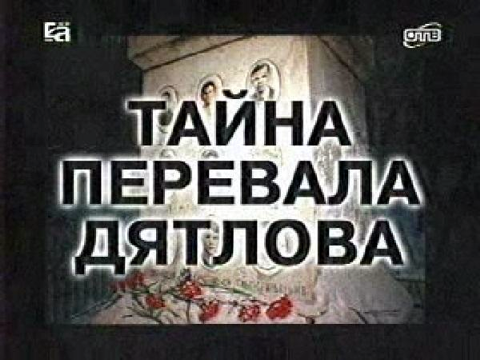 перевал дятлова фильм документальный скачать торрент