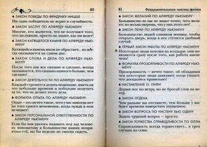 Совр. энц. афоризмов 020.jpg