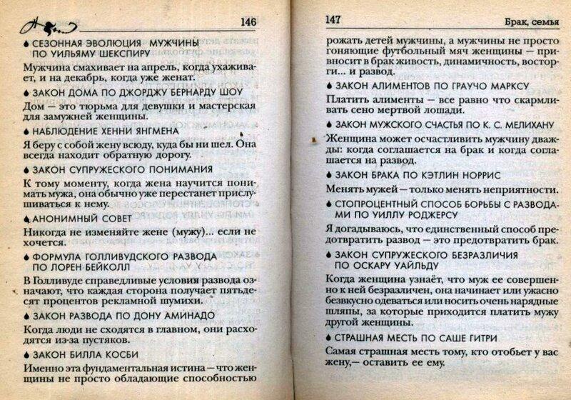Совр. энц. афоризмов 073.jpg