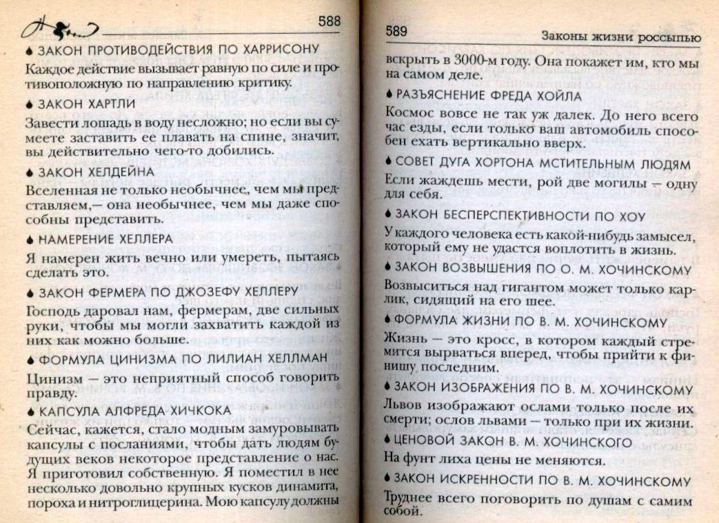 Современность, энциклопедия афоризмов, Законы жизни россыпью