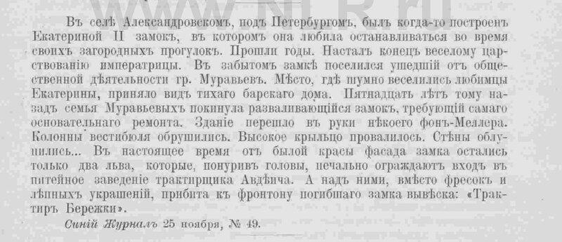Трактир Бережки.