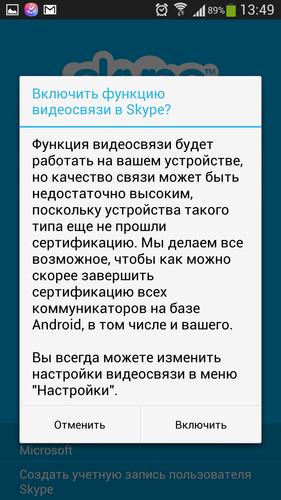 Samsung Galaxy S4, скриншот