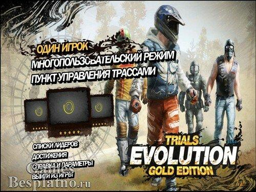 Trials Evolution. Gold Edition / Эволюция Испытаний. Золотое Издание