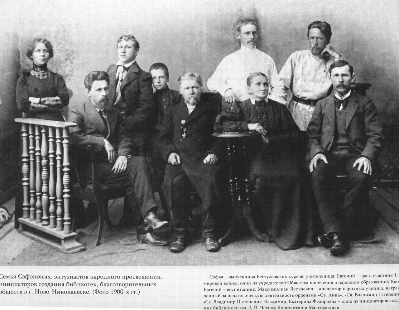 Семья Сафоновых, 1900-е годы