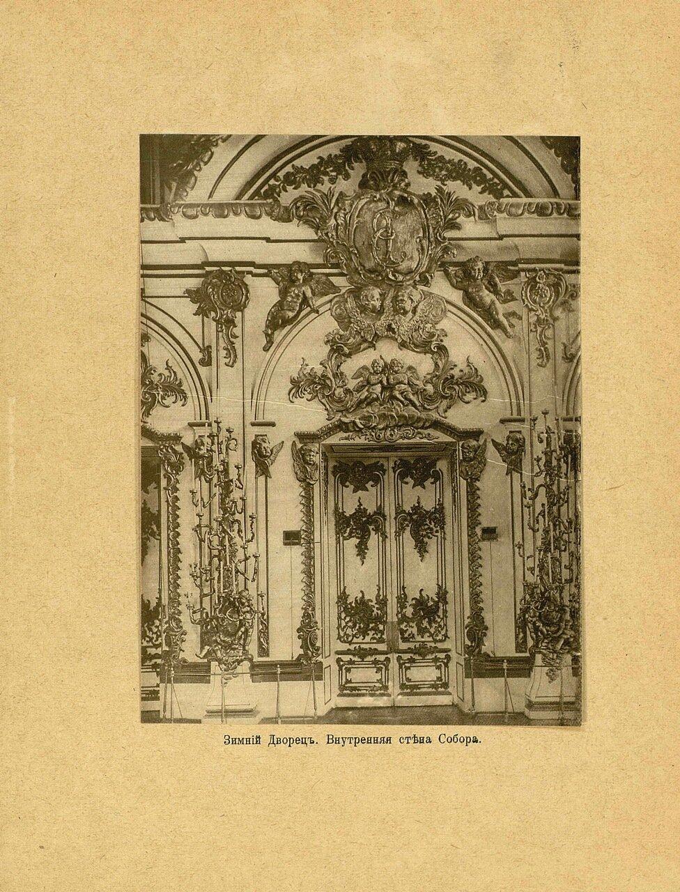 Внутренняя стена собора