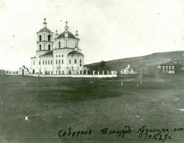 Соборная площадь (1927 г)