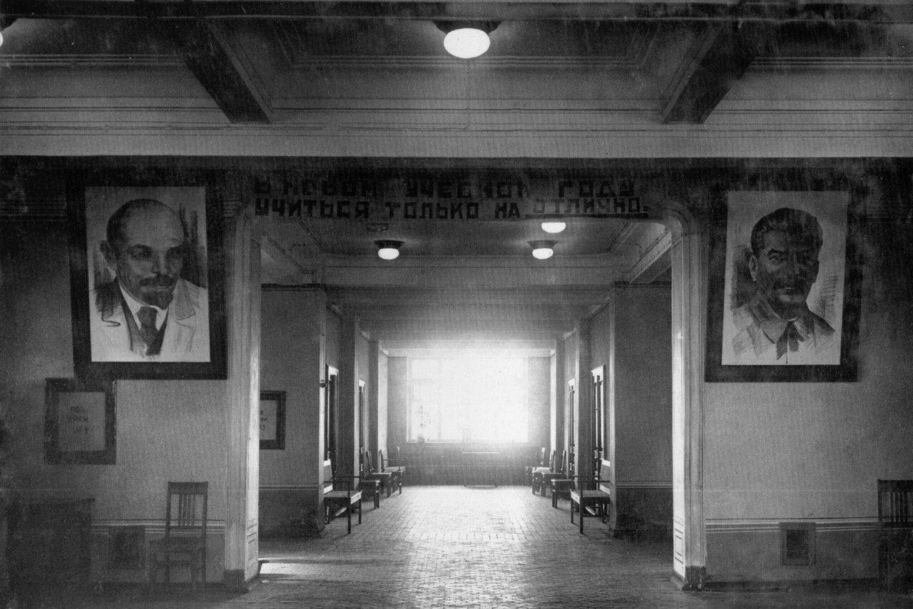 школа №17. 1936 год.
