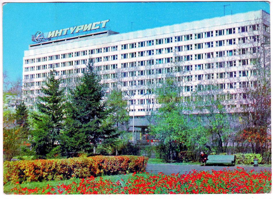 Иркутск. Гостиница Интурист. 1980 год
