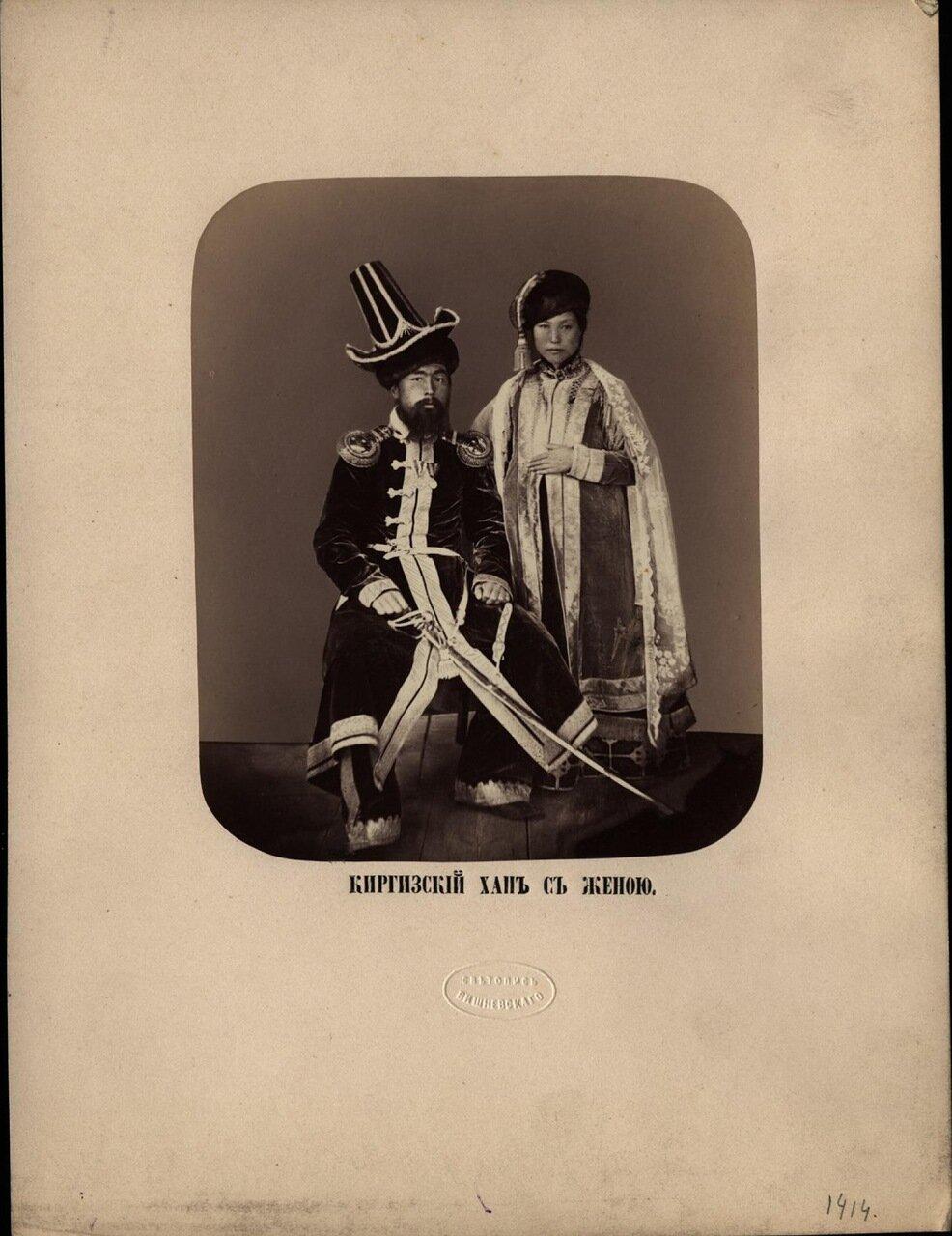 Киргизский хан с женой . Ателье «Светопись Вишневского». - Начало 1870-х.