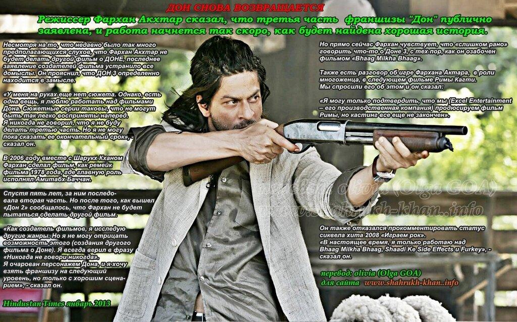SRK (DON3) - Hindustan Times - 12 января 2013