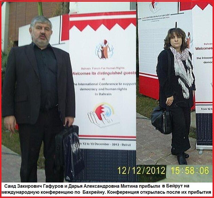Гафуров Саид и Дарья Митина в Ливане, на Бахрейнской конференции, декабрь 2012 г