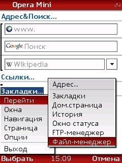 Опера-мод (файловый менеджер)