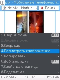 UC Browser, версия 8.7.1 (просмотр изображения)