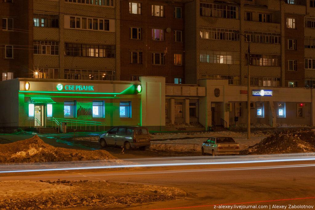 Сбербанк. Почта России