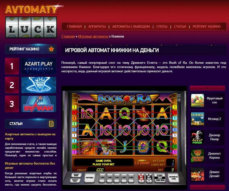 Пополнение в списке игровых автоматов