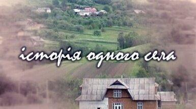 Історія одного села. Перерив