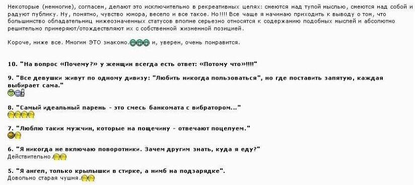 Статусы девушек в социальных сетях. Топ-10