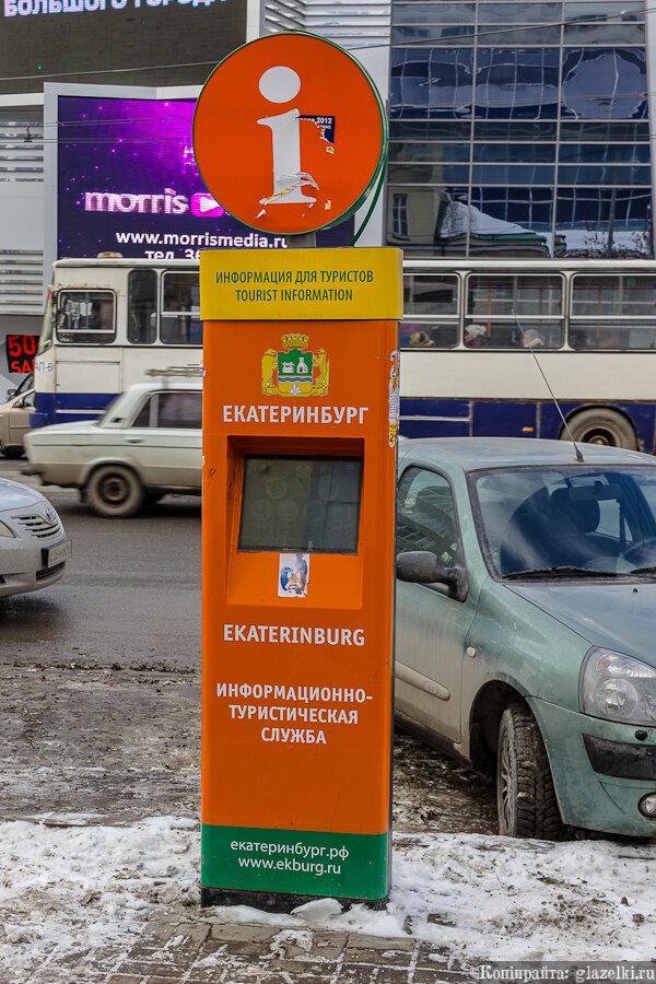 Екатеринбург. Инфомат для туристов.