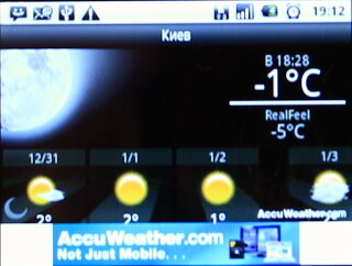 Прогноз погоды в Киеве на 1 января 2013 года в приложении AccuWeather Quick