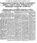Сталинские премии за 1950 г - 3.jpg