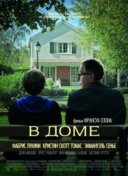 В доме / Dans la maison (2012) BDRip 1080p / 720p + HDRip + DVDRip
